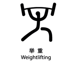 Weightlifting in Olympics 2008